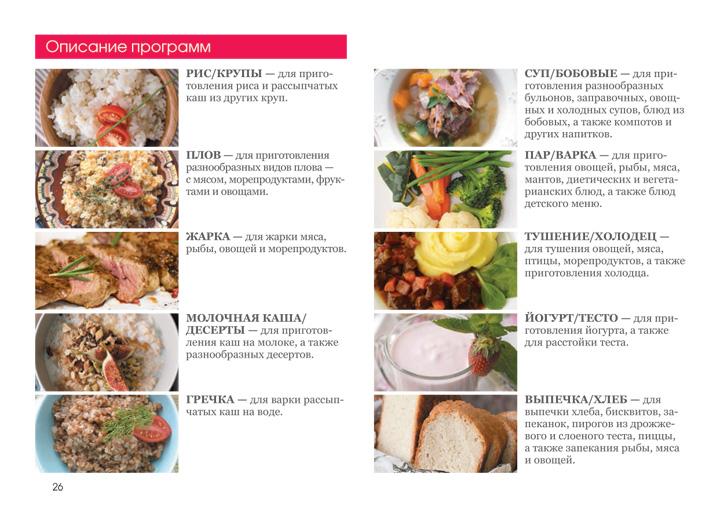 приготовить блюда в мультиварке редмонд рецепты